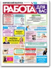Объявления в газете работа для вас сибмама форум новосибирск доска объявлений работа и услуги