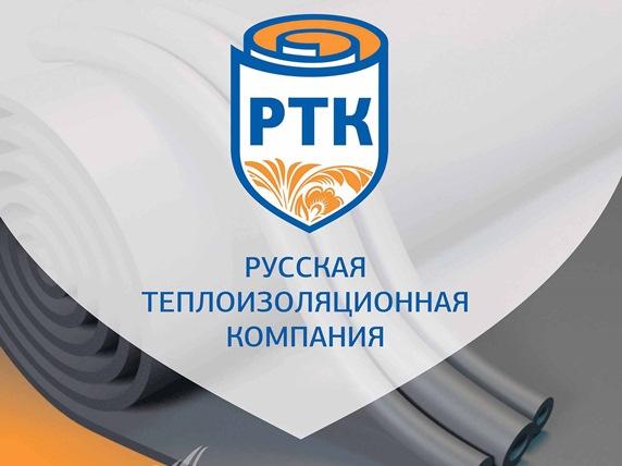 Русская теплоизоляционная компания (ртк) москва.