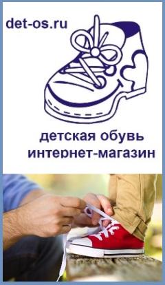 7fc14ceea8a Det-os - детской обуви