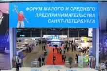 Выставка «Малый и средний бизнес Санкт-Петербурга» в рамках XV Форума малого и среднего предпринимательства Санкт-Петербурга